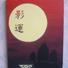 Clair de lune sur Mer de Chine